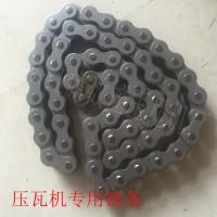 压瓦机专用链条 彩钢配件 链条