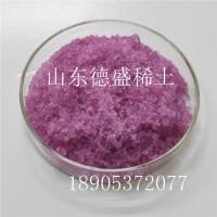 氯化钕 NdCl3  六水合氯化钕 可定制生产