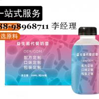 摇摇瓶多肽全营养奶昔固体饮料代加工/益生菌代餐奶昔OEM定制