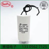 CBB60 25UF 450VAC 冰箱 洗衣机水泵电容器