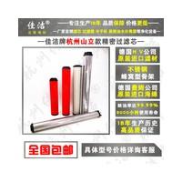 进口杭州山立滤芯替代滤芯SLAF-30HA/A
