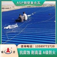 钢塑复合瓦 内蒙古乌海厂房耐腐板 工程建筑屋面彩瓦防水