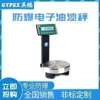 天津喷涂厂防爆电子油漆秤,YPEX-30/5(YQ)