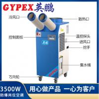 英鹏防爆冷气机-双管-YPHB-10EX (Y)