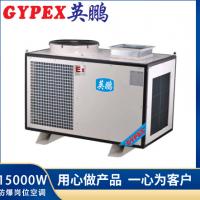 英鹏-工厂防爆冷气机-五匹-YPHB-23EX(Y)