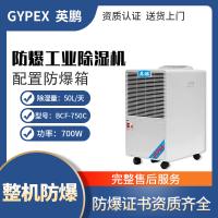 英鹏-贵州商用防爆除湿机-工业除湿机-BD-840H