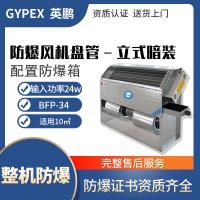 贵州防爆风机盘管-立式暗装防爆风机盘管-BFP-立式暗装系列