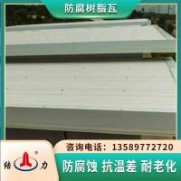 树脂防腐瓦 河北邢台pvc梯形塑钢瓦 耐腐板使用寿命长