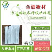 疫情检测咽拭子塑料植绒胶水