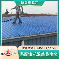 树脂瓦梯形 山东济宁PVC塑料板 厂房顶瓦可定制