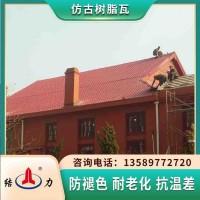别墅仿古瓦 asa合成树脂瓦 安徽蚌埠新型屋面瓦多层共挤结构