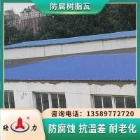 耐腐树脂瓦 内蒙古乌海asa塑料瓦 复合树脂瓦防火耐用
