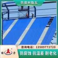 定做复合防水塑钢瓦 河北石家庄apvc屋面瓦 树脂塑料瓦