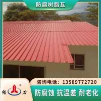 梯形树脂合成瓦 安徽淮南防腐玻纤瓦 asa防腐墙体板用途广泛