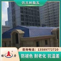 竹节型树脂瓦 平改坡屋面瓦 河南郑州合成树脂瓦耐酸保温
