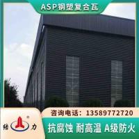 江苏无锡树脂钢塑瓦 厂房耐腐板 彩色金属瓦耐腐新型建材