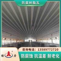 陕西咸阳抗变形梯形厂房瓦 塑料防腐瓦 钢结构树脂瓦