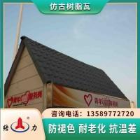辽宁丹东别墅树脂瓦 树脂竹节瓦 仿古彩瓦展现中国美