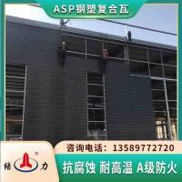 塑钢防腐板 安徽安庆asp耐腐板 金属瓦用于化工厂屋面用瓦