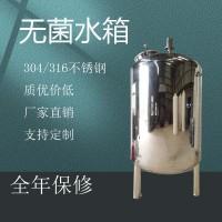 凭祥鸿谦 立式大容量无菌储水罐 水处理设备 诚信经营品质保证