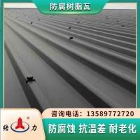 厂房耐腐板 河北沧州防腐隔热瓦 树脂瓦钢架房耐酸碱腐蚀