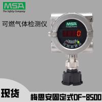 美国梅思安DF-8500固定式甲烷气体探测器